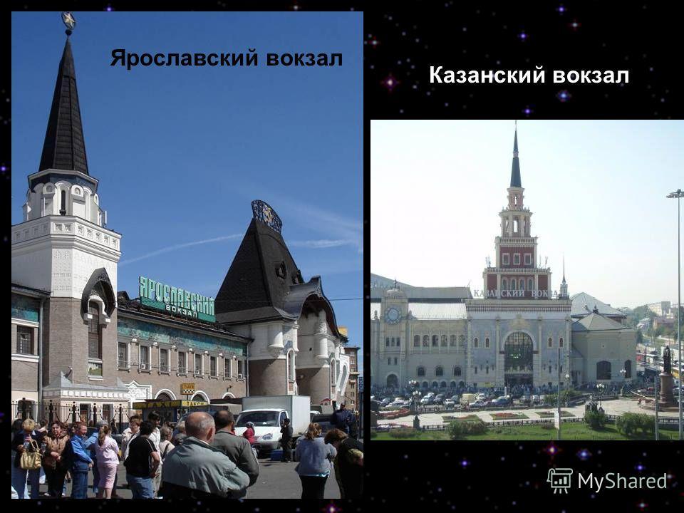Казанский вокзал Ярославский вокзал