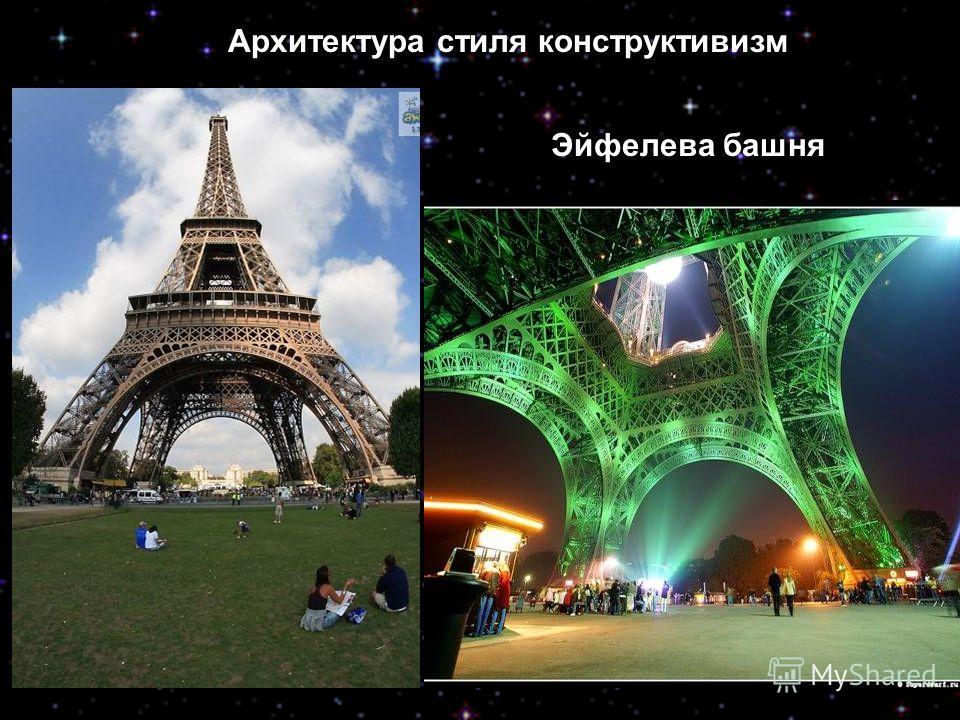Архитектура стиля конструктивизм Эйфелева башня