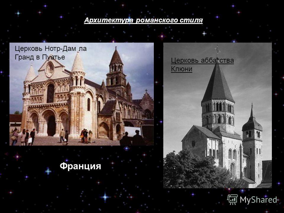 Церковь Нотр-Дам ла Гранд в Пуатье Церковь аббатства Клюни Франция Архитектура романского стиля