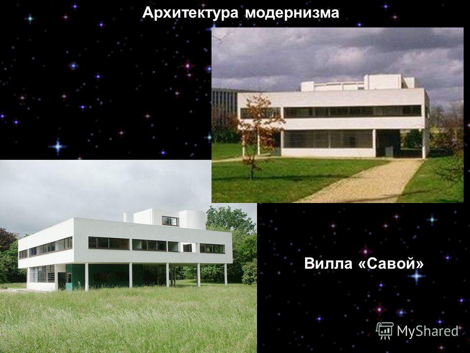 Архитектура модернизма Вилла «Савой»