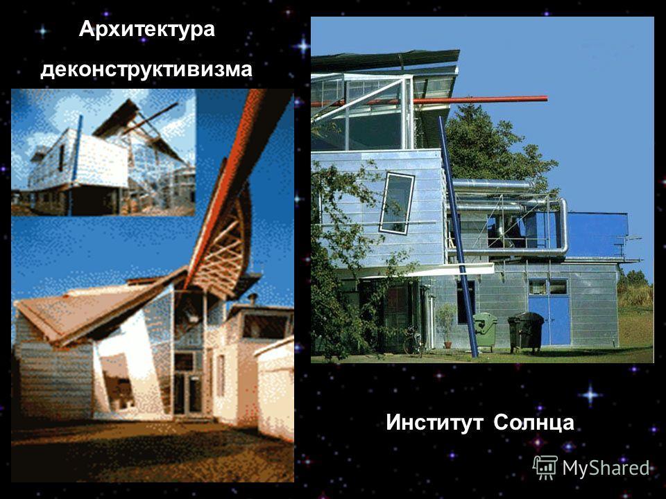 Институт Солнца Архитектура деконструктивизма