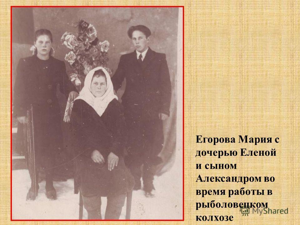 Егорова Мария с дочерью Еленой и сыном Александром во время работы в рыболовецком колхозе