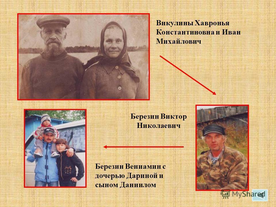 Викулины Хавронья Константиновна и Иван Михайлович Березин Виктор Николаевич Березин Вениамин с дочерью Дариной и сыном Даниилом