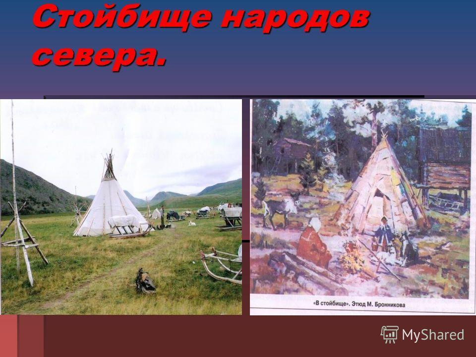 Стойбище народов севера.
