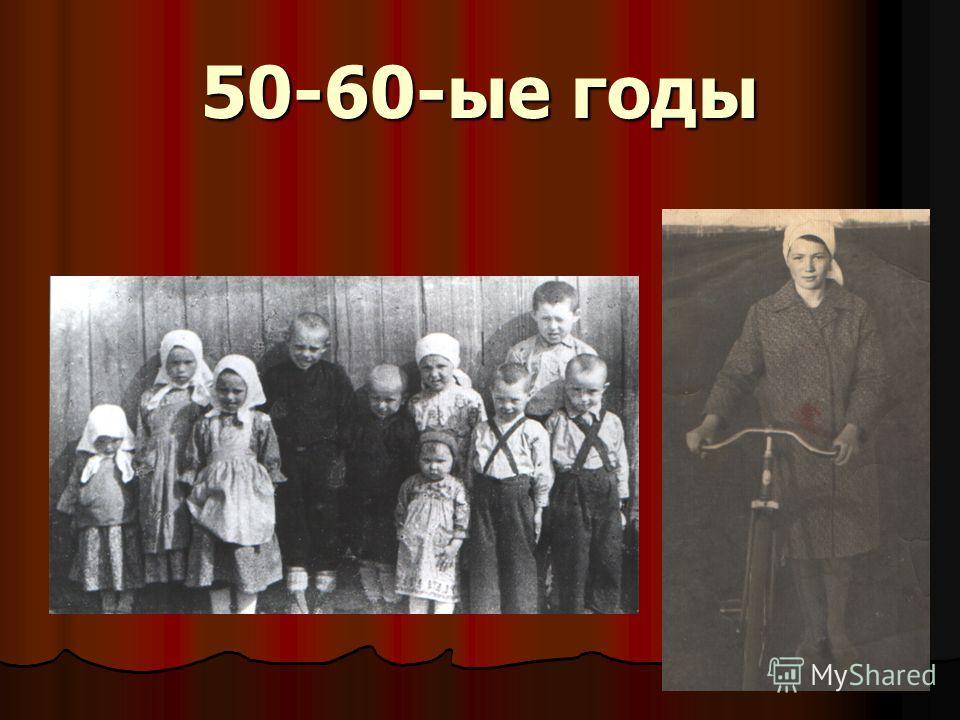 50-60-ые годы