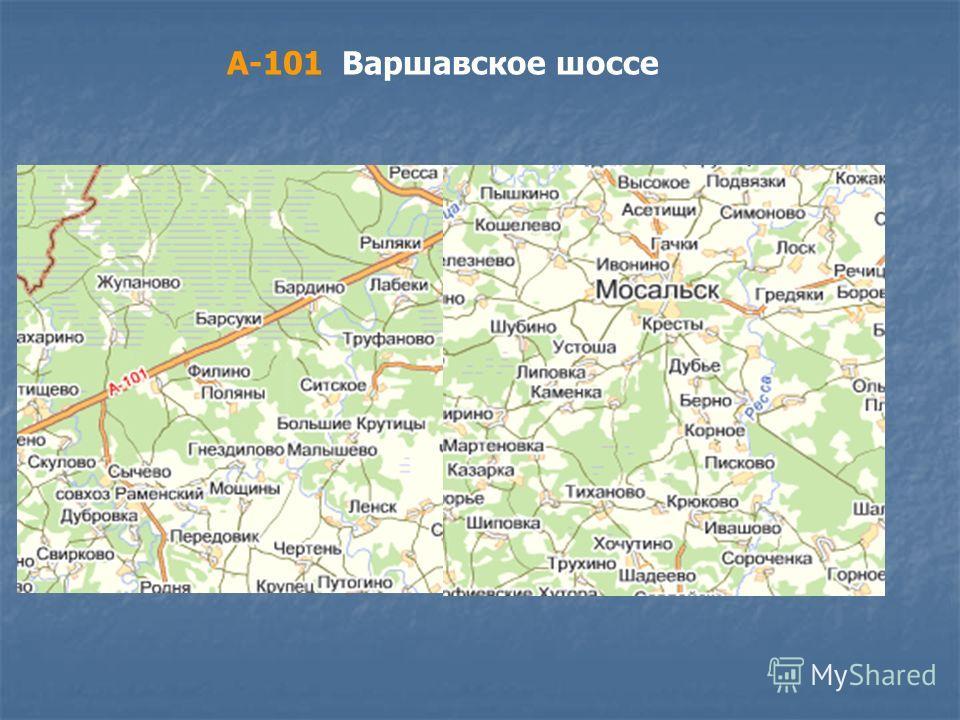 А-101 Варшавское шоссе