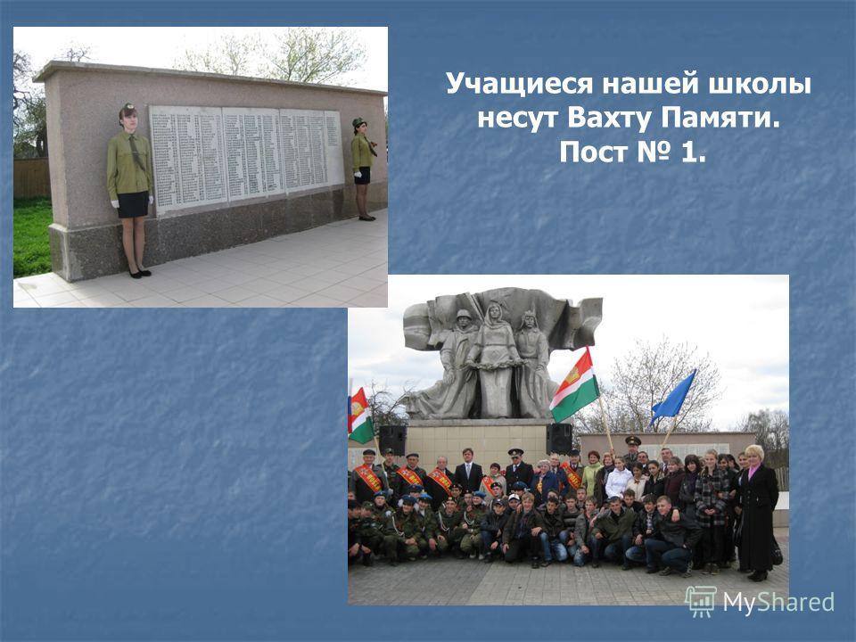 Учащиеся нашей школы несут Вахту Памяти. Пост 1.