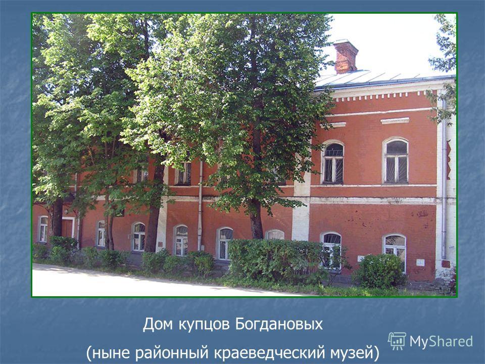 Дом купцов Богдановых (ныне районный краеведческий музей)