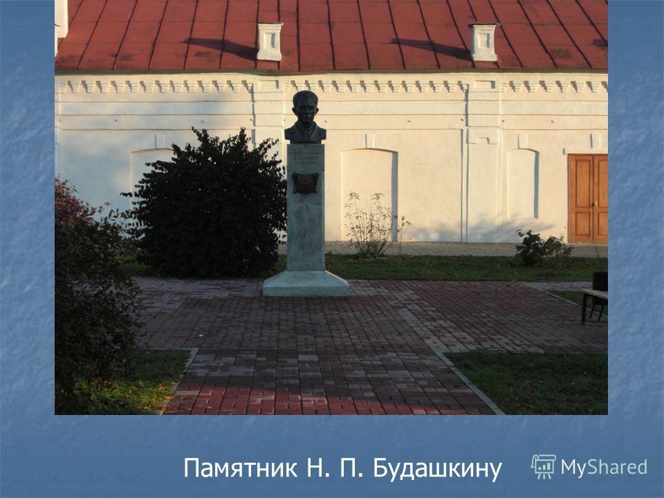Памятник Н. П. Будашкину