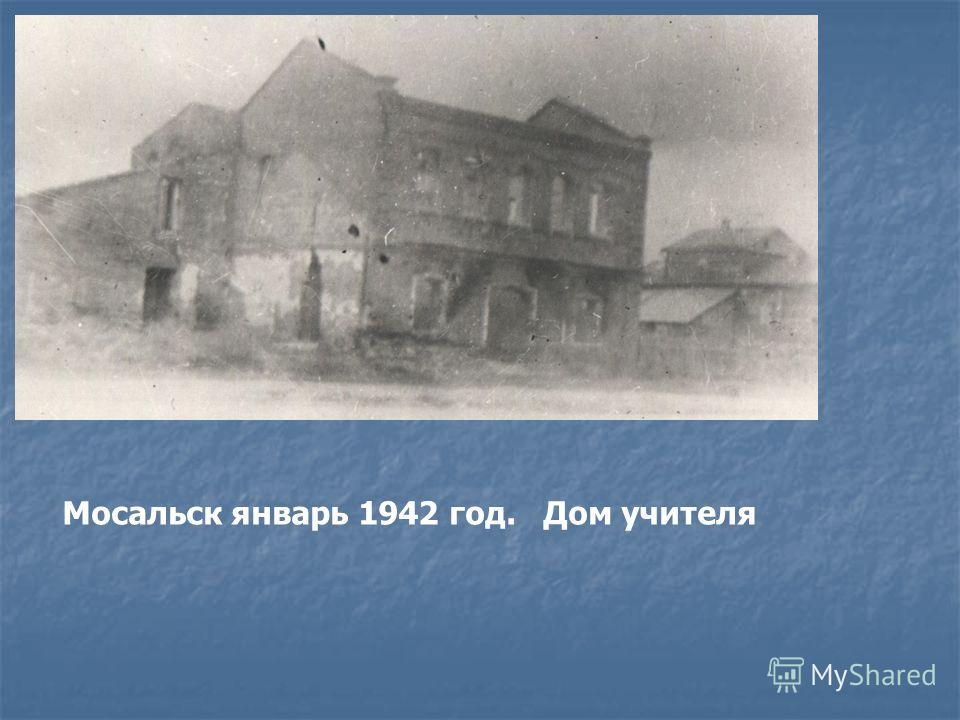Мосальск январь 1942 год. Дом учителя