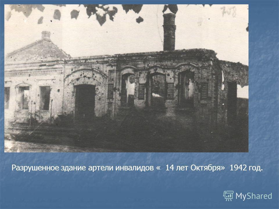 Разрушенное здание артели инвалидов « 14 лет Октября» 1942 год.