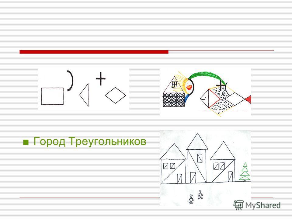 Город Треугольников