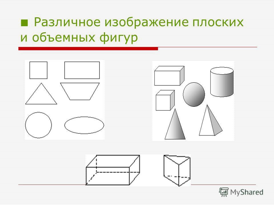 Различное изображение плоских и объемных фигур