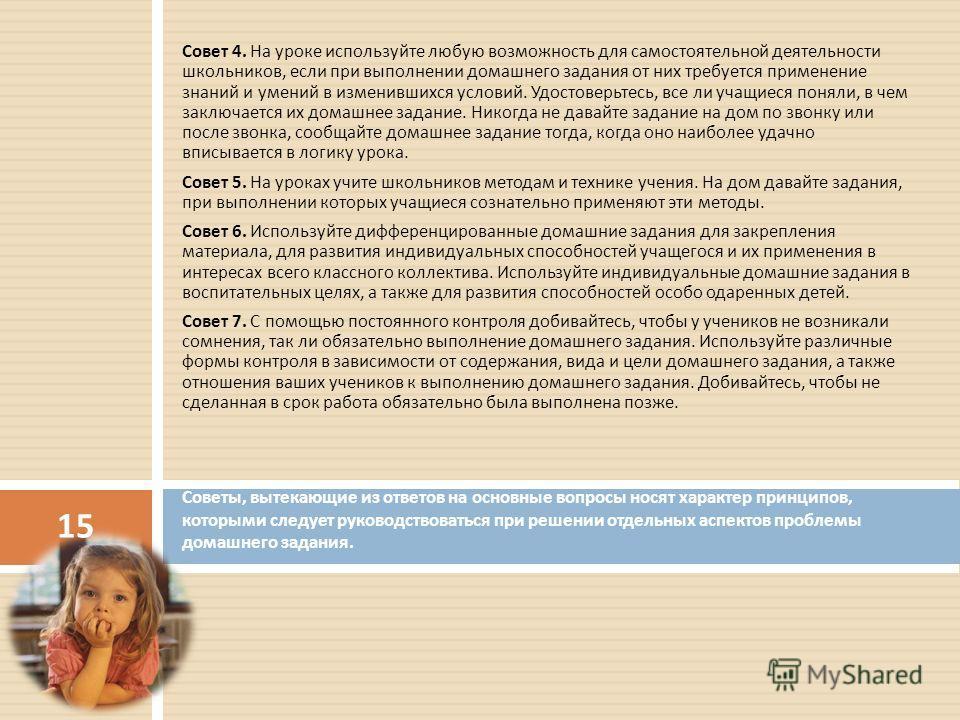 Совет 4. На уроке используйте любую возможность для самостоятельной деятельности школьников, если при выполнении домашнего задания от них требуется применение знаний и умений в изменившихся условий. Удостоверьтесь, все ли учащиеся поняли, в чем заклю