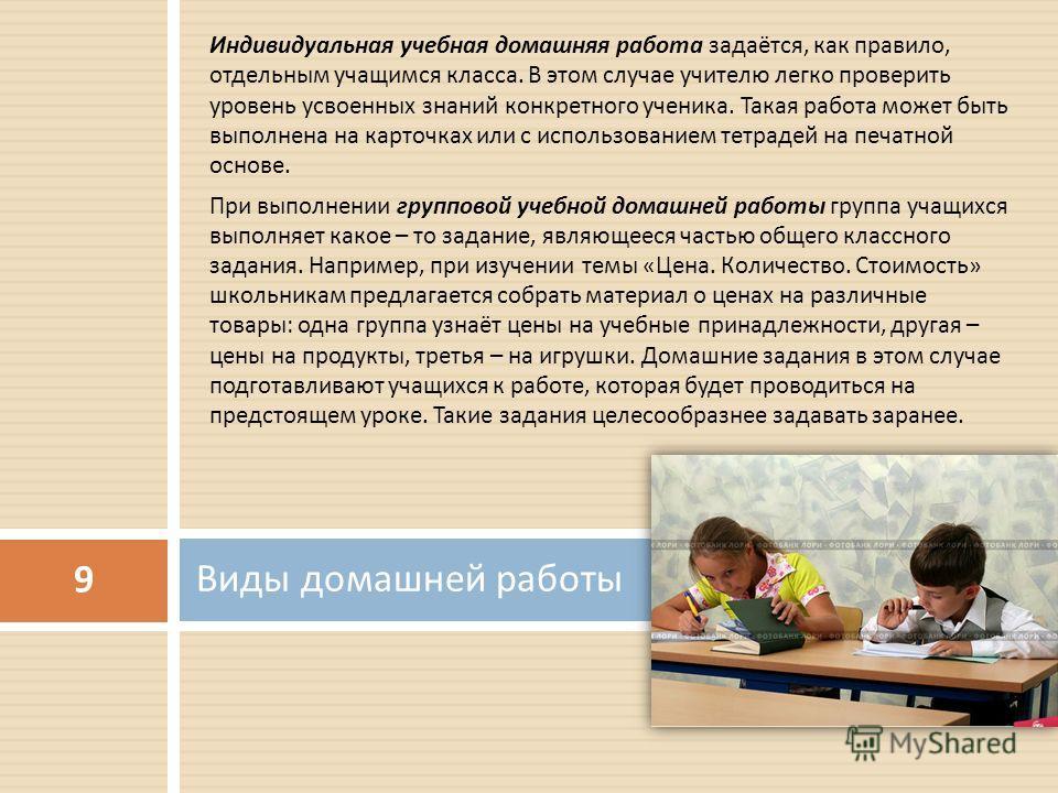 Индивидуальная учебная домашняя работа задаётся, как правило, отдельным учащимся класса. В этом случае учителю легко проверить уровень усвоенных знаний конкретного ученика. Такая работа может быть выполнена на карточках или с использованием тетрадей
