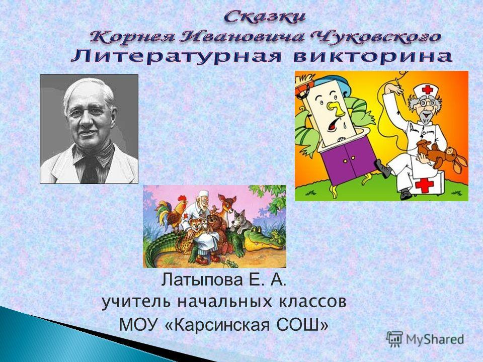Латыпова Е. А. учитель начальных классов МОУ «Карсинская СОШ»