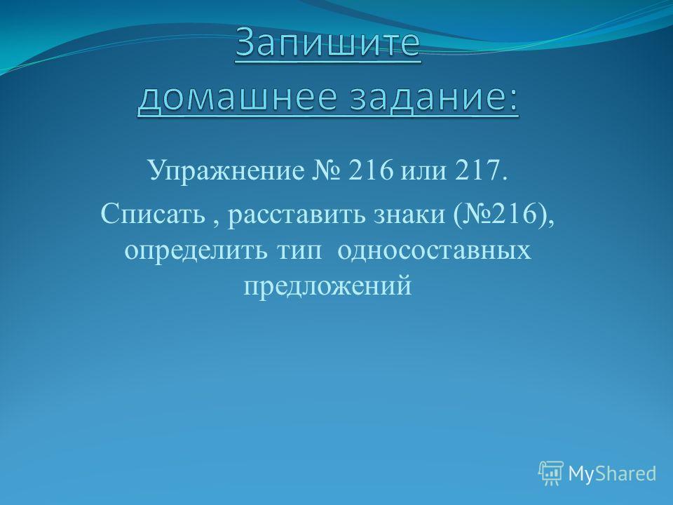 Упражнение 216 или 217. Списать, расставить знаки (216), определить тип односоставных предложений