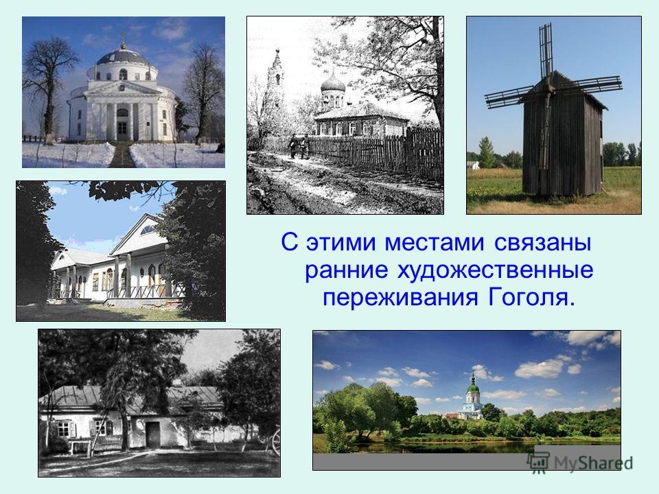С этими местами связаны ранние художественные переживания Гоголя.