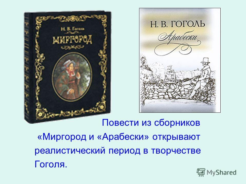 Повести из сборников «Миргород и «Арабески» открывают реалистический период в творчестве Гоголя.