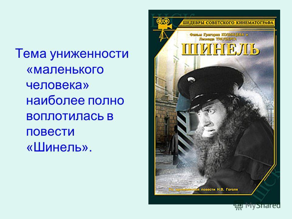 Тема униженности «маленького человека» наиболее полно воплотилась в повести «Шинель».