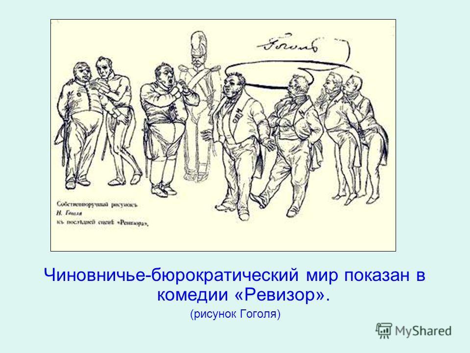 Чиновничье-бюрократический мир показан в комедии «Ревизор». (рисунок Гоголя)