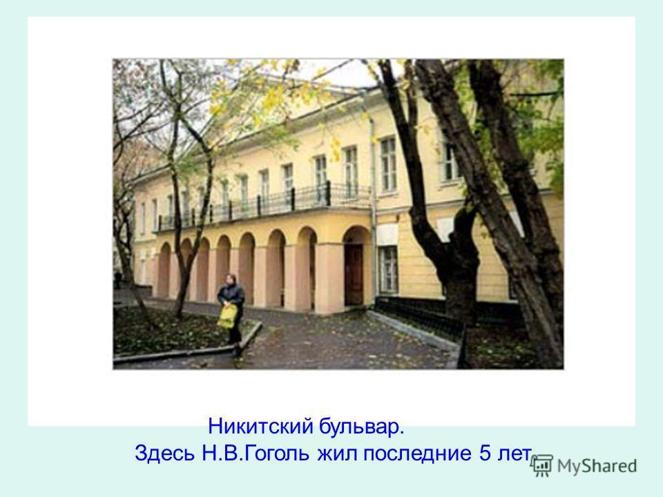 Никитский бульвар. Здесь Н.В.Гоголь жил последние 5 лет.