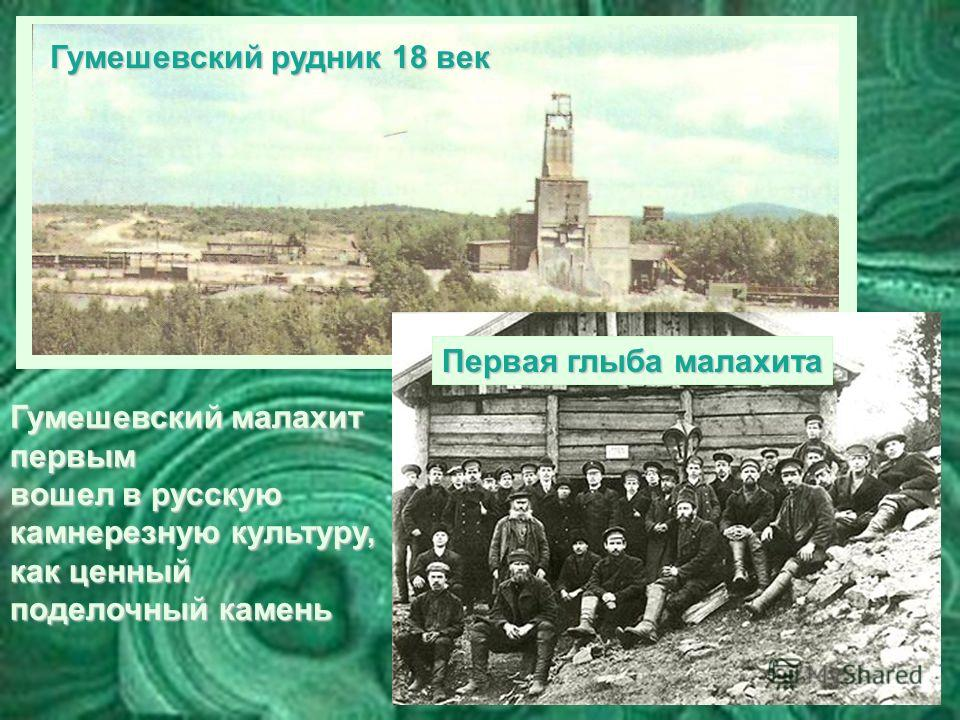 Гумешевский рудник 18 век Первая глыба малахита Гумешевский малахит первым вошел в русскую камнерезную культуру, как ценный поделочный камень
