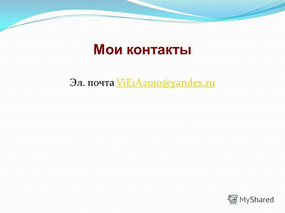 Мои контакты Эл. почта ViE1A2010@yandex.ruViE1A2010@yandex.ru