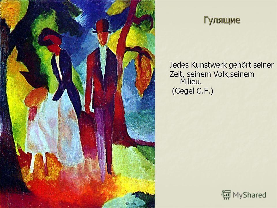 Гулящие Jedes Kunstwerk gehört seiner Zeit, seinem Volk,seinem Milieu. (Gegel G.F.) (Gegel G.F.)