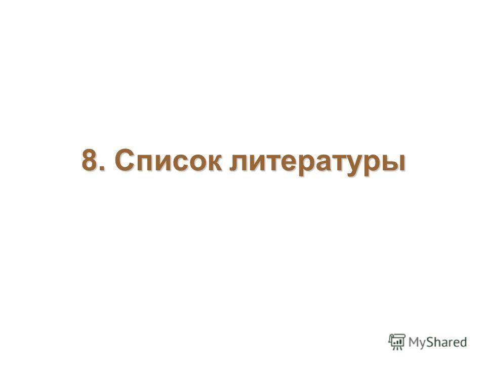8. Список литературы