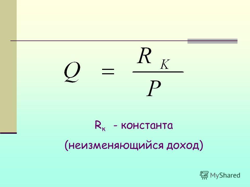 R к - константа (неизменяющийся доход)