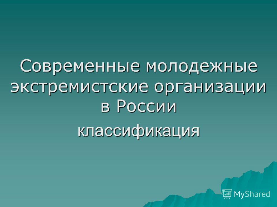 молодежные организации россии реферат