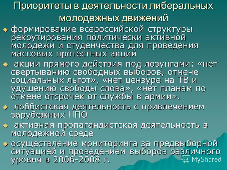 Приоритеты в деятельности либеральных молодежных движений формирование всероссийской структуры рекрутирования политически активной молодежи и студенчества для проведения массовых протестных акций формирование всероссийской структуры рекрутирования по