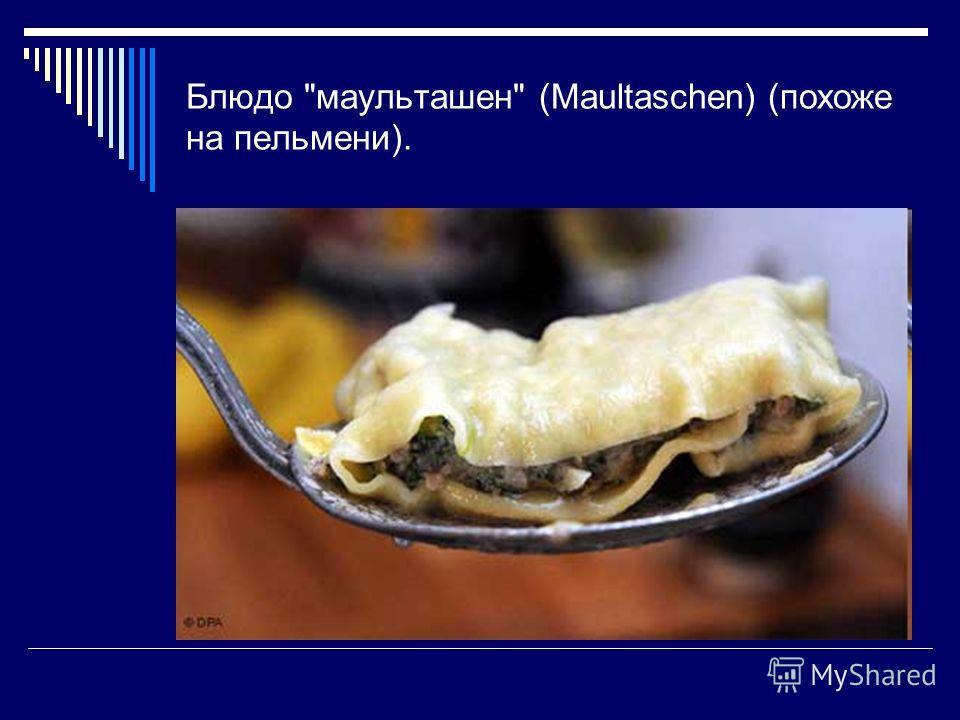 Блюдо маульташен (Maultaschen) (похоже на пельмени).