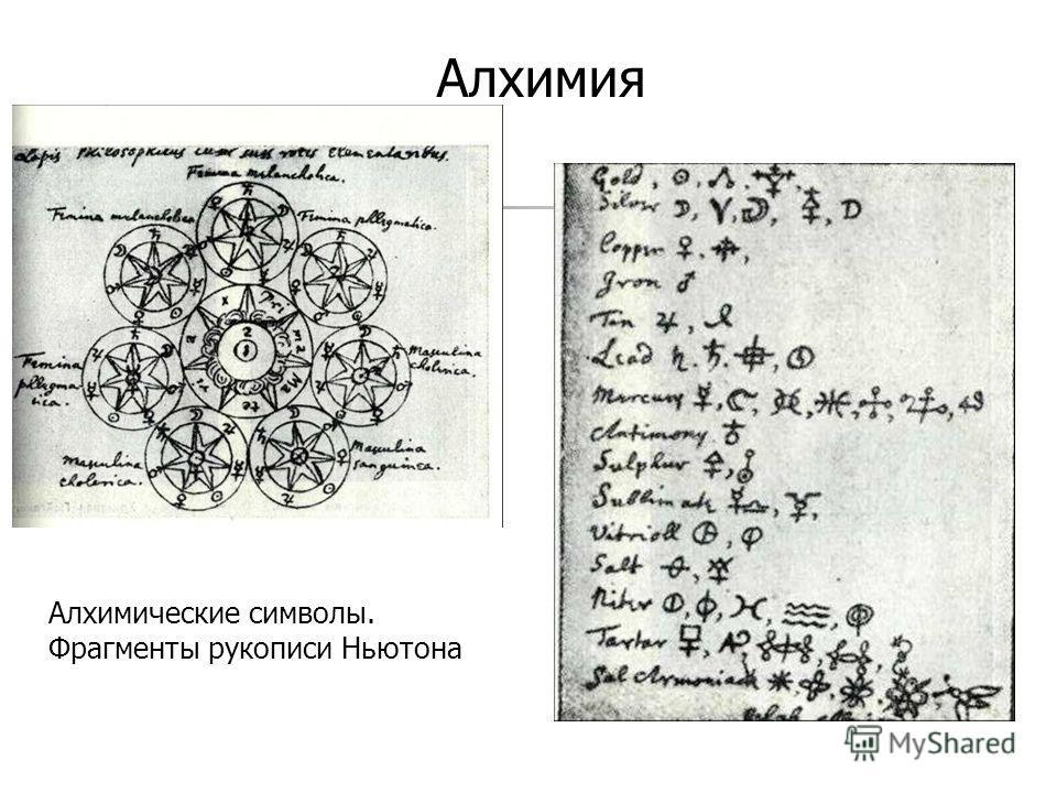 Алхимия Алхимические символы. Фрагменты рукописи Ньютона