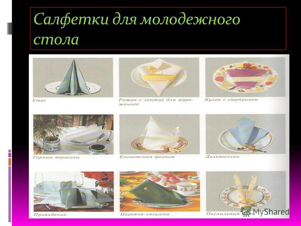 Салфетки для молодежного стола