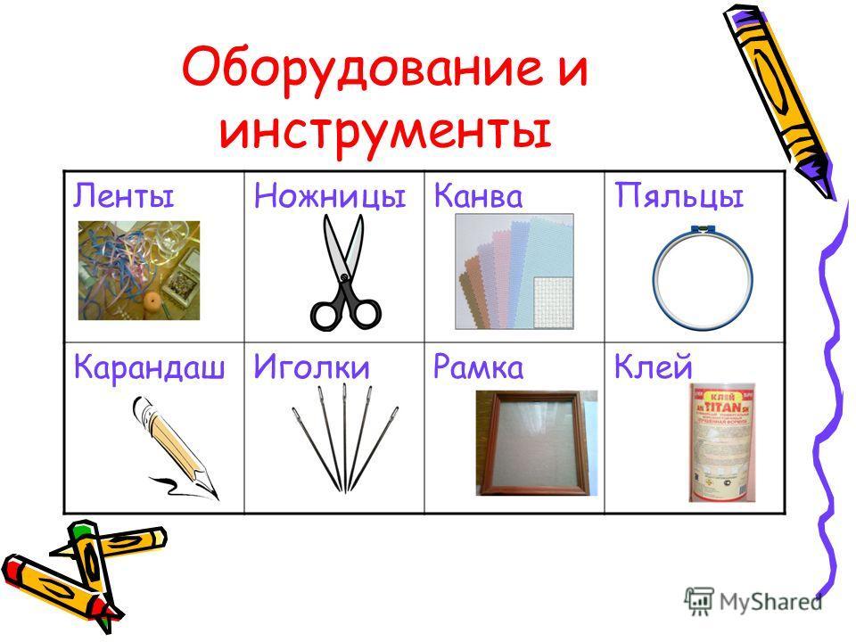 Оборудование и инструменты ЛентыНожницыКанваПяльцы КарандашИголкиРамкаКлей
