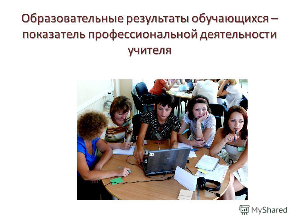 Образовательные результаты обучающихся – показатель профессиональной деятельности учителя