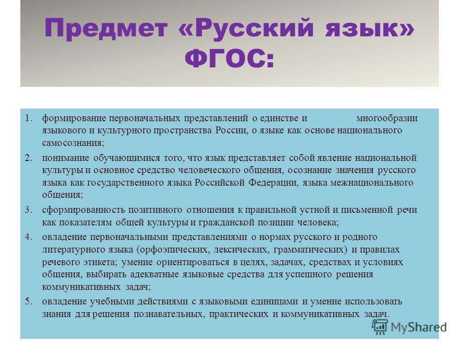 1.формирование первоначальных представлений о единстве и многообразии языкового и культурного пространства России, о языке как основе национального самосознания; 2.понимание обучающимися того, что язык представляет собой явление национальной культуры