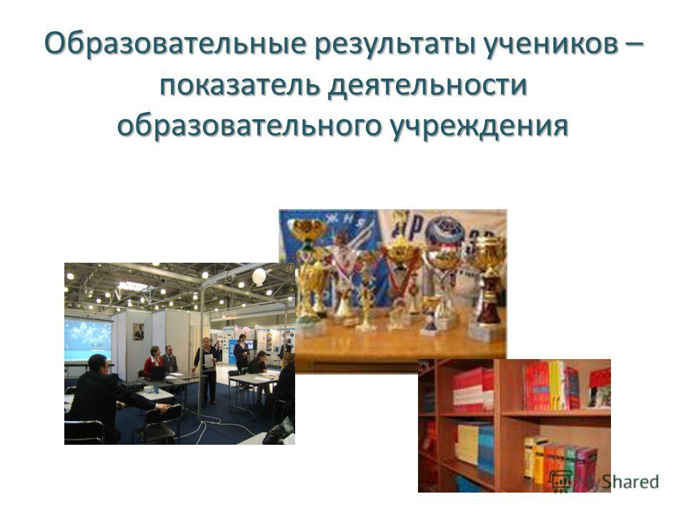 Образовательные результаты учеников – показатель деятельности образовательного учреждения