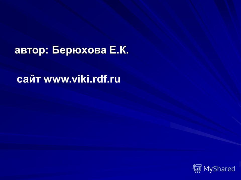 автор: Берюхова Е.К. сайт www.viki.rdf.ru