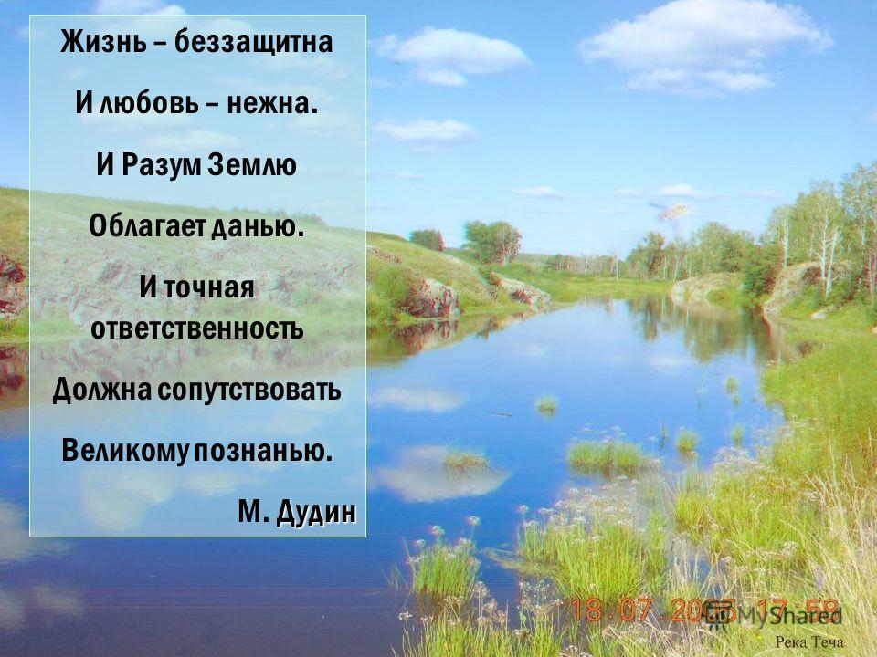 Жизнь – беззащитна И любовь – нежна. И Разум Землю Облагает данью. И точная ответственность Должна сопутствовать Великому познанью. Дудин М. Дудин
