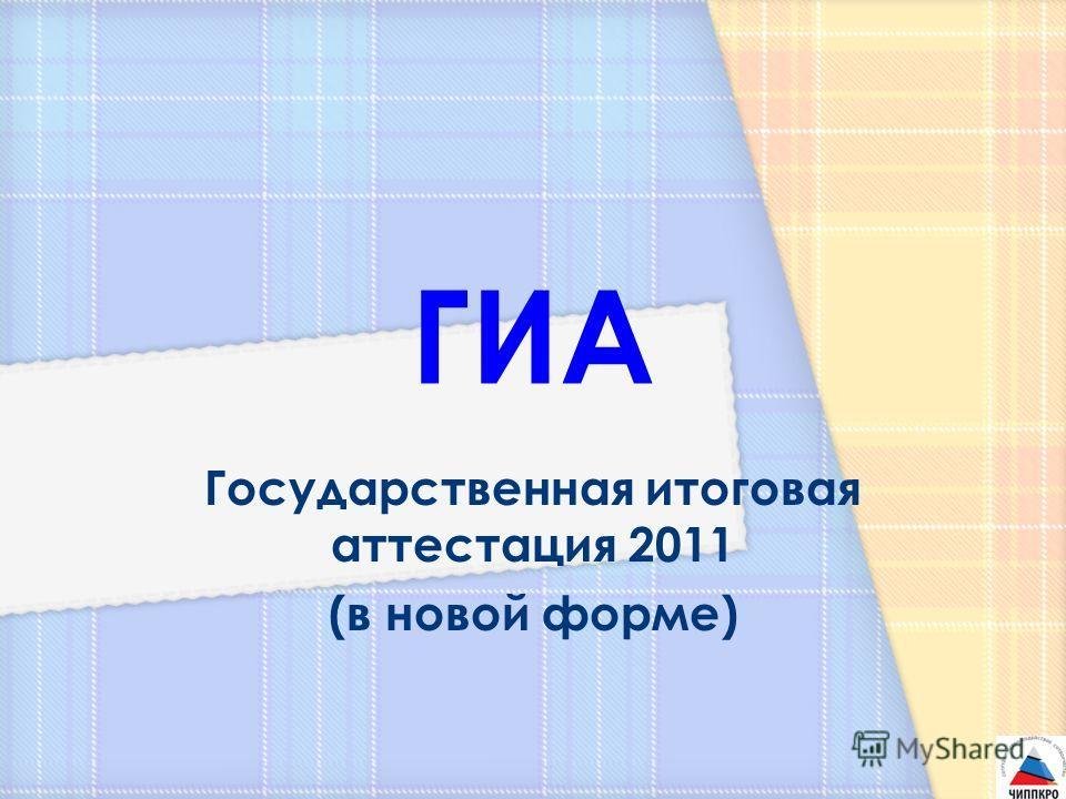Государственная итоговая аттестация 2011 (в новой форме)
