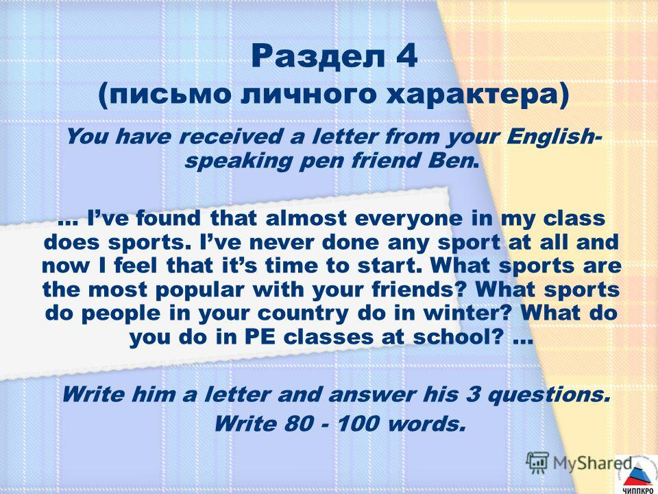 You have received a letter from your English- speaking pen friend Ben. … Ive found that almost everyone in my class does sports. Ive never done any sport at all and now I feel that its time to start. What sports are the most popular with your friends