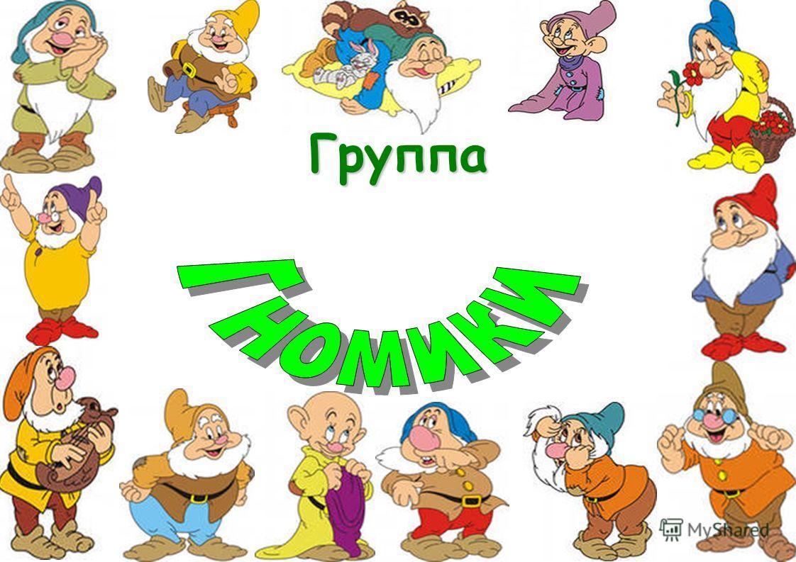 презентация в детском саду группы почемучки