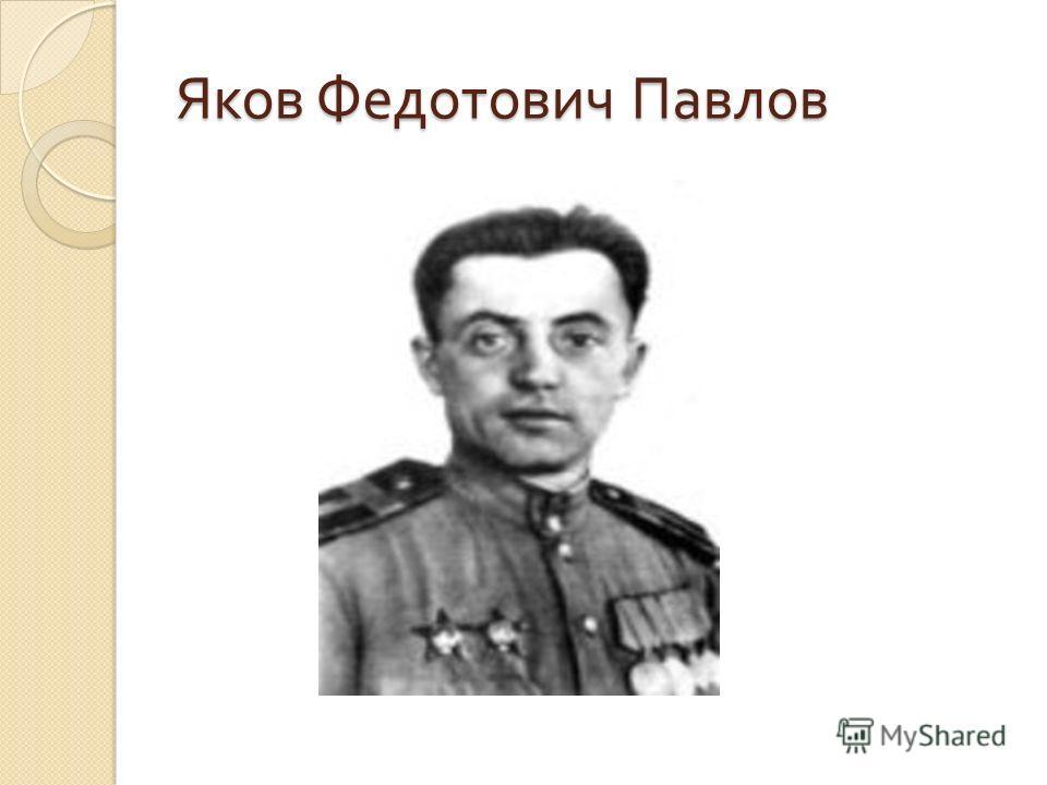Яков Федотович Павлов