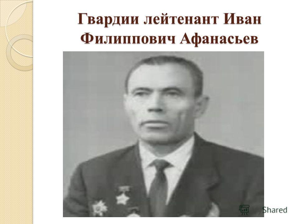 Гвардии лейтенант Иван Филиппович Афанасьев