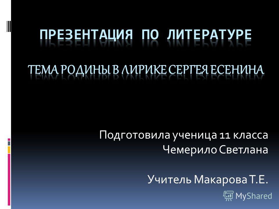 Подготовила ученица 11 класса Чемерило Светлана Учитель Макарова Т.Е.