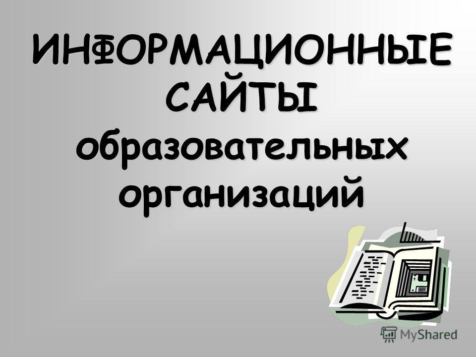 ИНФОРМАЦИОННЫЕ САЙТЫ образовательных организаций