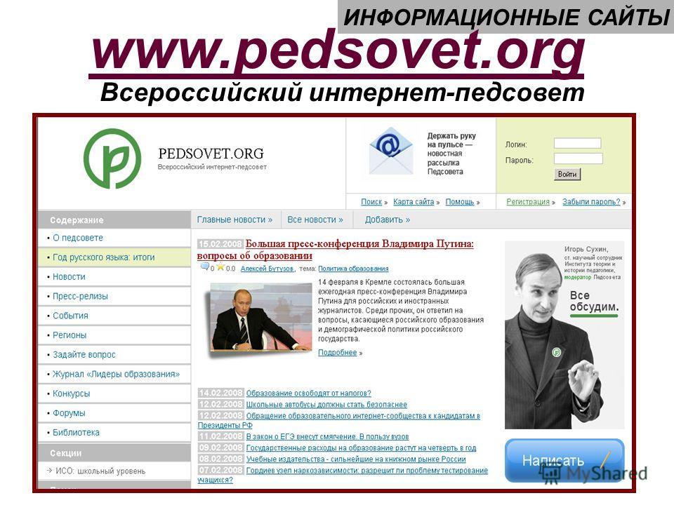 ИНФОРМАЦИОННЫЕ САЙТЫ www.pedsovet.org Всероссийский интернет-педсовет